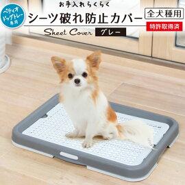 ペティオお手入れらくらくドッグトレー専用シーツ破れ防止カバーメッシュグレー犬用トイレトイレトレー樹脂犬全犬種Petio