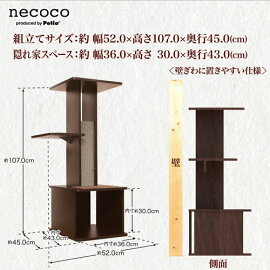 necocoスリムで壁ぎわに置きやすいキャットリビングタワー