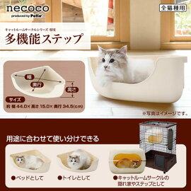 necoco(ねここ)多機能ステップ