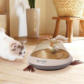 ペティオ necoco ねここ ダブルスピントイ 猫用おもちゃ 電動 電池 猫 ネコ 短毛猫 長毛猫 2つのスピードと動きが本能を刺激する Petio