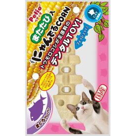 ペティオ にゃんでるCORN フィッシュ まぐろフレーバー 国産 日本製 猫用おもちゃ 樹脂 猫 ネコ 短毛猫 長毛猫 トウモロコシが主原料のデンタルTOY! Petio