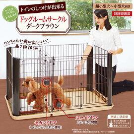 ペティオトイレのしつけが出来るドッグルームサークルゲージケージダークブラウン犬用サークル金属犬全犬種Petio