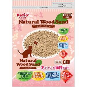 ペティオ ナチュラルウッドサンド 6L 国産 日本製 猫砂 木製 短毛猫 長毛猫 木粉 コーンスターチ ペレット 2つの開け口で便利に使い分けできる!! Petio