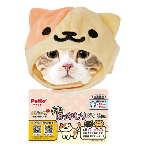 [ポイント5倍]ペティオ ねこあつめ 変身ほっかむり 服 猫用 くりーむさん コスプレ ウェア アクセサリー 猫 全猫種 短毛猫 長毛猫 Petio
