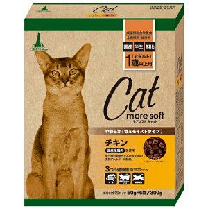 アドメイト More Soft cat チキン アダルト 1歳以上用 半生 無着色 国産 日本製生鶏肉 300g 50g×6袋 成猫用総合栄養食 国産 日本製 猫 キャットフード フード セミモイスト スチーム 猫 アダルト 猫