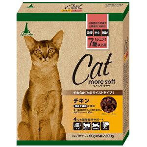 アドメイト More Soft cat チキン シニア 7歳以上用 半生 無着色 国産 日本製生鶏肉 300g 50g×6袋 成猫用総合栄養食 国産 日本製 猫 キャットフード フード セミモイスト スチーム 猫 シニア 猫 ネコ