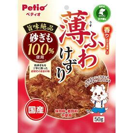 ペティオ 薄ふわけずり 砂ぎも 50g 国産 日本製 犬用おやつ ドッグフード 鶏 スナギモ 削り物 イヌ 全犬種 旨味絶品 砂ぎも肉原料として100% 砂肝 素材そのままの味 小型犬やシニア犬にも食べ易い柔らかさ Petio