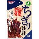 ペティオ ちぎり砂肝 50g 国産 日本製 犬用おやつ ドッグフード 鶏 スナギモ 砂ぎも カット イヌ 全犬種 小さな愛犬にも与えやすく ひと手間加えてやわらかく仕上げました Petio