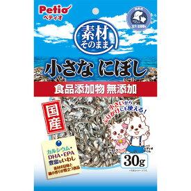 ペティオ 素材そのまま 小さなにぼし 30g 煮干し いわし イワシ 犬猫用 イヌおやつ ネコおやつ 国産 日本製 無添加 魚 フィッシュ 乾燥 全犬種 猫 素材本来の味にこだわり 美味しく仕上げました! Petio