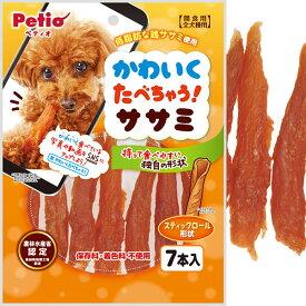 ペティオ かわいくたべちゃう!ササミ 7本入 犬用鶏系スティックロール おやつ ドッグフード 保存料 着色料 無添加 ささみハード 鶏 全犬種 持って食べやすい独自の形状! Petio