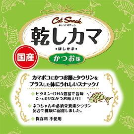 Petio(ペティオ)キャットSNACK乾しカマバラエティパックかに味・かつお味・サーモン味36g物猫用おやつ