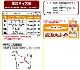 zuttone(ずっとね)老犬介護用紙おむつS20枚