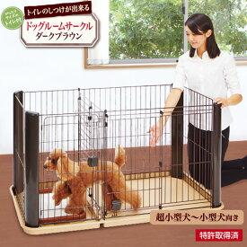 ペティオ トイレのしつけが出来る ドッグルームサークル ゲージ ケージ ダークブラウン 犬用 サークル 室内 金属 犬 スペースを区切れるからトイレの場所を覚えやすい! 短毛犬 長毛犬 Petio