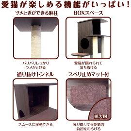 Add.Mate(アドメイト)カシェットキャットポール1BOXキャットタワー爪とぎ付き猫用