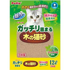 ペティオ ガッチリ固まる木の猫砂12L 国産 日本製 木製 短毛猫 長毛猫 小さく固まる 燃やせる 消臭効果あり 木粉 ベントナイト 高分子吸収体 ポリマー ペレット 小さく固まるので経済的! Petio