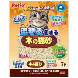 ペティオ 流せる固まる木の猫砂7L 国産 日本製 木製 短毛猫 長毛猫 木粉 おから コーンスターチ ペレット 小さく固まるので経済的! Petio