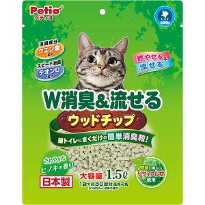 ペティオ W消臭&流せるウッドチップ ヒノキの香り1.5L 消臭剤 猫用 固形 猫 ネコ 短毛猫 長毛猫 木粉 コーンスターチ クエン酸 香料 猫トイレにまくだけの簡単消臭粒! Petio