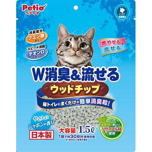 ペティオ W消臭&流せるウッドチップ シャボンの香り1.5L 消臭剤 猫用 固形 猫 ネコ 短毛猫 長毛猫 木粉 コーンスターチ クエン酸 香料 猫トイレにまくだけの簡単消臭粒! Petio