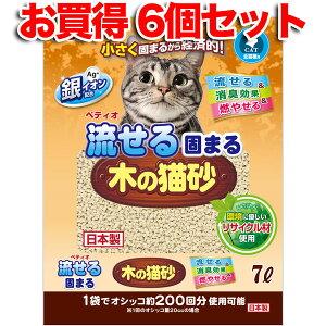 【6個セット】ペティオ 流せる固まる木の猫砂7L 国産 日本製 木製 短毛猫 長毛猫 木粉 おから コーンスターチ ペレット 小さく固まるので経済的! ベントナイト不使用Petio
