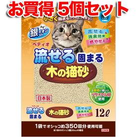 【5個セット】ペティオ 流せる固まる木の猫砂 12L 国産 日本製 木製 短毛猫 長毛猫 木粉 おから コーンスターチ ペレット 小さく固まるので経済的! ベントナイト不使用Petio