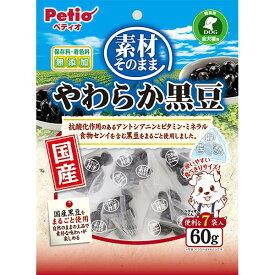 ペティオ 素材そのまま やわらか黒豆 60g 国産 犬用おやつ ドッグフード イヌ 保存料 着色料無添加 大豆 全犬種 素材本来の上品で素朴な味にこだわり 美味しく仕上げました Petio