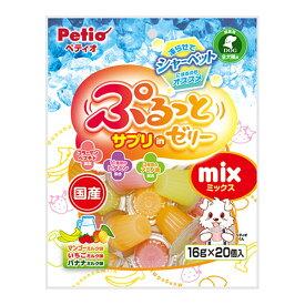 ペティオ ぷるっとサプリ in ゼリー Mix 16g×20個入 国産 日本製 犬用おやつ ドッグフード ゼリー シャーベット 機能性食品 イヌ 全犬種 まろやかな風味の3種類のゼリーをミックス!凍らせてシャーベットに Petio
