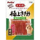 ペティオ 極上ささみ 細切りソフト 150g 国産 日本製 犬用おやつ ドッグフード ササミソフト 鶏 スライス イヌ 全犬種 一手間かけた極上の美味しさ 柔らかさを大切な愛犬に 鶏ささみ 玄米糀漬け