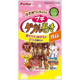 ペティオ プチ ダブル巻き ガム 12本入 鶏 ササミ 砂ぎも 犬用おやつ ドッグフード コーティング 鶏 イヌ 超小型犬 小型犬 小さなワンちゃんにぴったりな プチサイズのダブル巻き 鶏ササミと砂ぎもの2つの味わい! Petio
