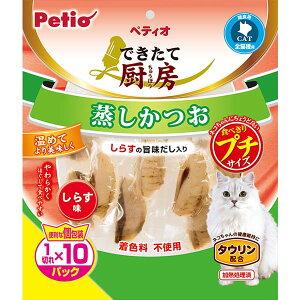 ペティオ できたて厨房 キャット 蒸しかつお プチ しらす味 1切れ×10パック 魚 猫用おやつ キャットフード 着色料 無添加 カツオ キャットスナック ネコ タウリン レトルト 鰹 食べきりサイ