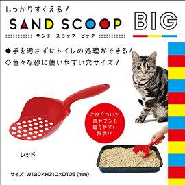 Petio(ペティオ)サンドスコップビッグレッド犬猫両用