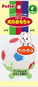 ペティオ 犬のおもちゃ サッカーボール おもちゃ 笛付 超小型犬 小型犬 ヨークシャーテリア ポメラニアン マルチーズ等 ゆかいな音が鳴るのでワンちゃん大喜び ビニール製で笛付 噛むと「