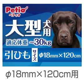 Petio(ペティオ)NEWマールリード18mmブラック引きひも紀州犬・スタンダードプードル等大型犬用