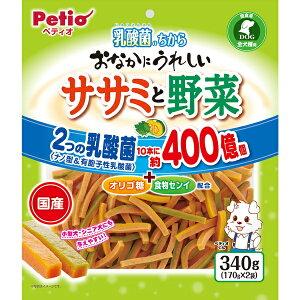 ペティオ おなかにうれしい ササミと野菜 340g 国産 日本製 犬用おやつ ドッグフード イヌ ささみ 鶏 白身魚 さつまいも ほうれん草 ラクリス かぼちゃ お腹の健康維持に2種類の生きて腸まで