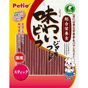 ペティオ 味わいビーフ ジャーキーフード スティック 400g 国産 日本製 犬用おやつ ドッグフード ジャーキー 総合栄養食 ロング イヌ 全犬種 良質な牛肉を使用し 風味豊かに仕上げた味わい深