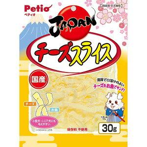 ペティオ JAPAN チーズスライス 30g 犬用おやつ ドッグフード 国産 保存料 無添加 チーズ 全犬種 いぬ イヌ 日本の美味しさをお届けします? 濃厚で口溶けのよいチーズをお魚でサンド! Petio