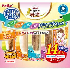 ペティオ できたて厨房 キャット バラエティパック 14本入 魚 猫用おやつ キャットフード 着色料無添加 レトルト キャットスナック 猫 ネコ ボリュームたっぷりお買い得パック Petio