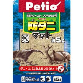 ペティオ 防ダニマット 5L ダニ・コバエをよせつけない!!100%国産天然素材だから昆虫にも安心! Petio