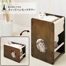 アドメイト 組み替えできる キャットハンモックタワー ハンモック 本体 全猫種 ネコ 〜8kg 「ヴィンテージテイスト」を取り入れたインテリアに合う猫用ハンモックタワー Add.mate