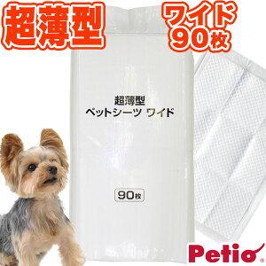 ペティオ 超薄型 小型犬1回分 ペットシーツ ワイド 90枚 ネット限定 全犬種 猫 短毛犬・長毛犬・短毛猫・長毛猫 白色シートで尿の色が分かりやすい! Petio