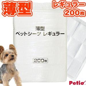ペティオ 薄型 小型犬2回分 ペットシーツ レギュラー 200枚 ネット限定 全犬種 猫 短毛犬・長毛犬・短毛猫・長毛猫 白色シートで尿の色が分かりやすい! Petio