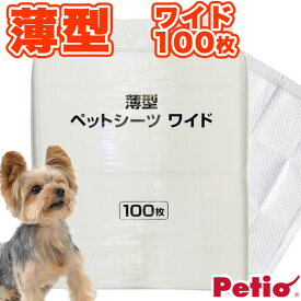 ペティオ 薄型 小型犬2回分 ペットシーツ ワイド 100枚 ネット限定 全犬種 猫 短毛犬・長毛犬・短毛猫・長毛猫 白色シートで尿の色が分かりやすい! Petio
