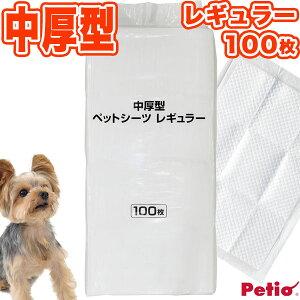 ペティオ 中厚型 小型犬5回分 ペットシーツ レギュラー 100枚 ネット限定 全犬種 猫 短毛 長毛 白色シートで尿の色が分かりやすい! Petio