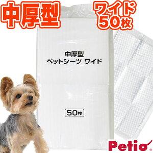 ペティオ 中厚型 小型犬5回分 ペットシーツ ワイド 50枚 ネット限定 全犬種 猫 短毛犬・長毛犬・短毛猫・長毛猫 白色シートで尿の色が分かりやすい! Petio