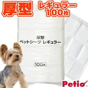 ペティオ 厚型 小型犬8回分 ペットシーツ レギュラー 100枚 ネット限定 全犬種 猫 短毛 長毛 白色シートで尿の色が分かりやすい! Petio