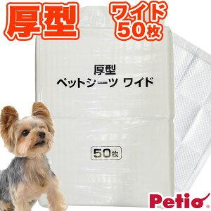 ペティオ 厚型 小型犬8回分 ペットシーツ ワイド 50枚 ネット限定 全犬種 猫 短毛犬・長毛犬・短毛猫・長毛猫 白色シートで尿の色が分かりやすい! Petio