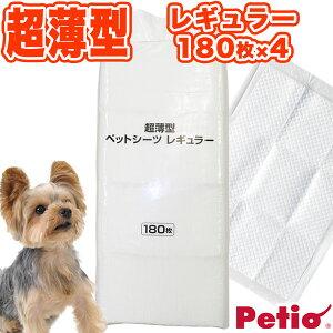 ペティオ 送料無料 超薄型 小型犬1回分 ペットシーツ レギュラー 180枚×4パック 720枚 1ケース ネット限定 全犬種 猫 短毛 長毛 白色シートで尿の色が分かりやすい! Petio