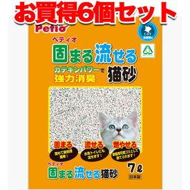 まとめて1個無料【6個セット】ペティオ 固まる流せる猫砂 7L 国産 日本製 猫砂 紙粉 糊 短毛猫 長毛猫 ペレット カテキンパワーで強力消臭+抗菌! Petio