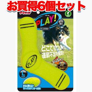 まとめて1個無料【6個セット 送料無料】ペティオ PLAY プレイ ウィングスロー L 犬用おもちゃ 音が鳴る笛付き 大型犬 短毛犬 長毛犬 どこでもプレイ!運動不足を解消!投げて遊ぶ玩具 Petio