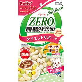 ペティオ おいしくスリム 砂糖 脂肪分ダブルゼロ カリカリボーロ 野菜入りミックス 50g 国産 日本製 犬用おやつ ドッグフード ビスケット クッキー 野菜 イヌ 全犬種 健康志向の愛犬に!砂糖・脂肪分ゼロなのに しっかり美味しい! Petio