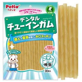 ペティオ デンタル チューインガム 棒型 30本入 犬用おやつ ドッグフード ガム ナチュラル 棒型 イヌ 全犬種 食べやすく最後まで美味しい新感覚のデンタルチューインガム Petio